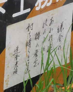 Kamakurayama2